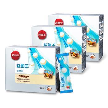 葡萄王-新益菌王粉末顆粒30包*3盒(新一代)