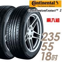 【Continental 馬牌】ContiPremiumContact 2 平衡型輪胎_二入組_235/55/18(CPC2)