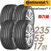 【Continental 馬牌】ContiPremiumContact 5 平衡全方位輪胎_四入組_235/55/17(CPC5)