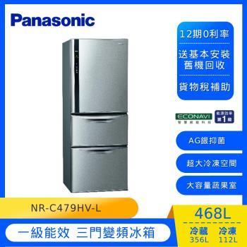 送吸濕毯★ Panasonic國際牌468公升一級能效三門變頻冰箱(絲紋灰)NR-C479HV-L (庫)