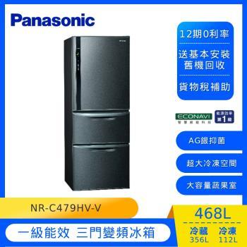 送吸濕毯★ Panasonic國際牌468L一級能效變頻三門冰箱(絲紋黑)NR-C479HV-V (庫)