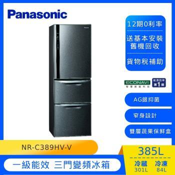 買就送雙面砧板+陶瓷刀★Panasonic國際牌385L一級能效三門變頻電冰箱(絲紋黑)NR-C389HV-V (庫)