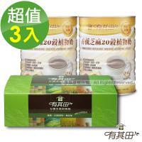 有其田  有機多穀植物奶(芝麻/微甜)x2罐+無糖隨身包x1盒
