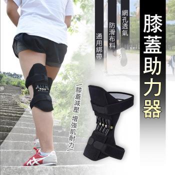 日本熱銷膝蓋助力器爬山健身必備