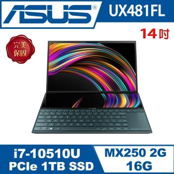 ASUS華碩 UX481FL-0041A10510U 雙螢幕筆電 14吋/i7-10510U/16G/PCIe 1T SSD/MX250/W10/觸控螢幕