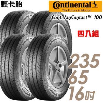 【Continental 馬牌】ContiVanContac 100 安全經濟輪胎_四入組_235/65/16(CVC100)