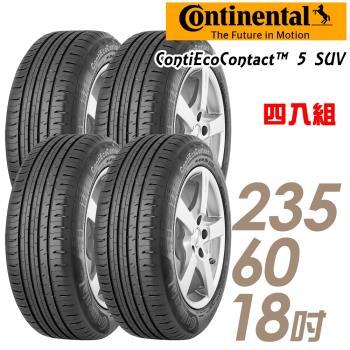 【Continental 馬牌】ContiEcoContact 5 SUV 環保節能輪胎_四入組_235/60/18(CEC5 ECO5SUV)