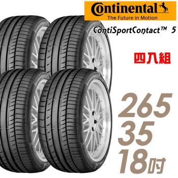 【Continental 馬牌】ContiSportContact 5 高性能輪胎_四入組_265/35/18(CSC5)
