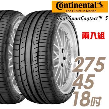 【Continental 馬牌】ContiSportContact 5 高性能輪胎_二入組_275/45/18(CSC5)