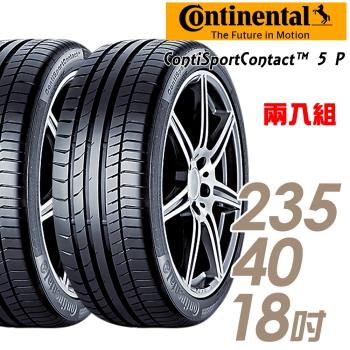 【Continental 馬牌】ContiSportContact 5 P 高性能輪胎_二入組_235/40/18(CSC5P)