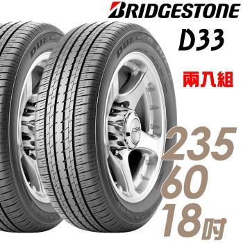 BRIDGESTONE 普利司通 DUELER HL33 低噪音經濟性輪胎_二入組_235/60/18(HL33 D33)