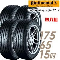 Continental 馬牌 ContiPremiumContact 2 平衡型輪胎_四入組_175/65/15(CPC2)