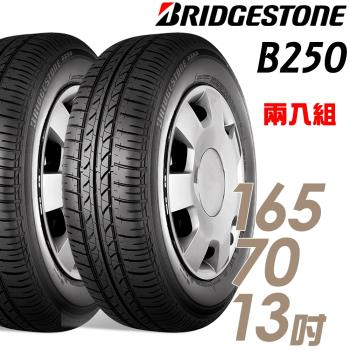 BRIDGESTONE 普利司通 B-SERIES B250 省油耐磨輪胎_二入組_165/70/13(B250)