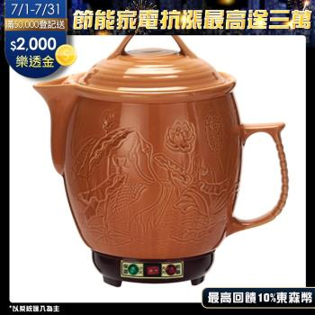 婦寶(5L)雙功能(鰻魚荷花)陶瓷煎藥壺LF-600SF