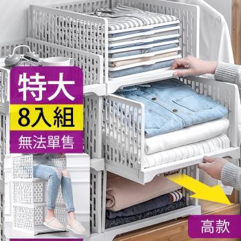 Mr.Box-日式抽取式可疊衣櫃收納架(特大款高 8件組-北歐白)