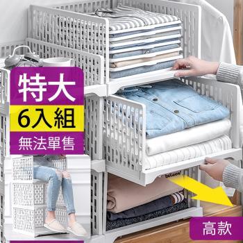 Mr.Box-日式抽取式可疊衣櫃收納架(特大款高 6件組-北歐白)