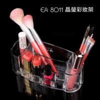 8011晶瑩彩妝架 彩妝收納 壓克力口紅架 梳妝 小物盒