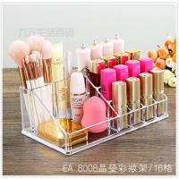 8008晶瑩彩妝架 彩妝收納 壓克力口紅架 梳妝 小物盒