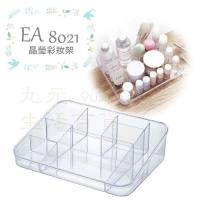 8021晶瑩彩妝架 彩妝收納 厚款壓克力 刷具筒 口紅架 梳妝盒