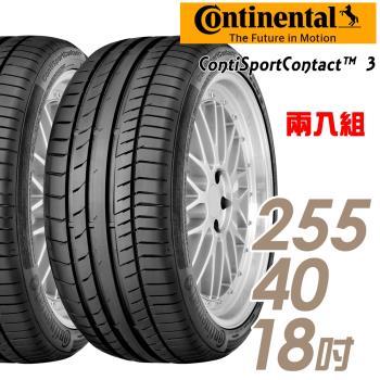 Continental 馬牌 ContiSportContact 3 高性能輪胎_二入組_255/40/18(CSC3)