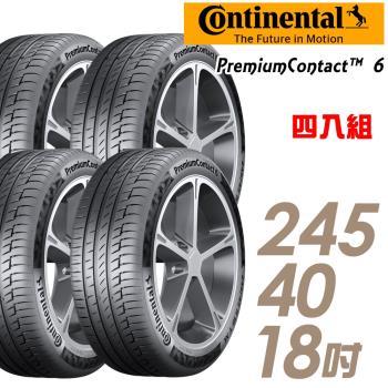 Continental 馬牌 PremiumContact 6 舒適操控輪胎_四入組_245/40/18(PC6)
