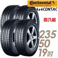Continental 馬牌 Conti4x4Contact 越野休閒輪胎_四入組_235/50/19(4x4Contact)