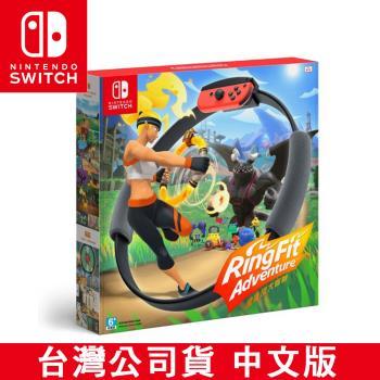 任天堂NS Switch 健身環大冒險(RingFit Advanture)同捆組-台灣公司貨