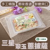 三星農會  1+1 翠玉蔥披薩-600g-4片-盒  (5盒一組 共10盒)