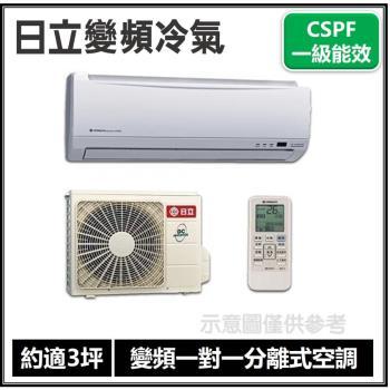 獨家登記最高送3000再抽氣炸鍋↘HITACHI日立冷氣 一級能效 3坪 變頻一對一分離式空調 RAC-22SK1/RAS-22SK1