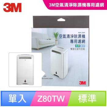 3M 淨呼吸空氣清淨除濕機HAF超微米濾網 RDH-Z80F
