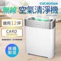 Cuckoo福庫 韓國製 無線充電式空氣清淨機CAC-B1210FWCL