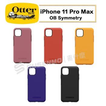 【OtterBox】iPhone 11 Pro Max OB Symmetry炫彩幾何 防摔 保護殼 手機殼