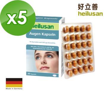 德國 好立善 EUREYE葉黃素複方軟膠囊 5入組 (30粒/盒)
