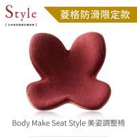【菱格防滑限定款】Style 美姿調整椅(深紅色)送寵愛之名面膜4入組