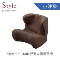 Style Dr. Chair 舒適立腰調整椅(棕色) 送優雅救星化妝包