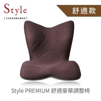 Style PREMIUM 舒適豪華調整椅(棕色)