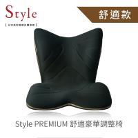 Style PREMIUM 舒適豪華調整椅(黑色) 送優雅救星化妝包