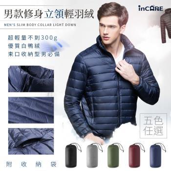 【Incare】立領男款修身輕羽絨外套-5色可選(贈收納袋)