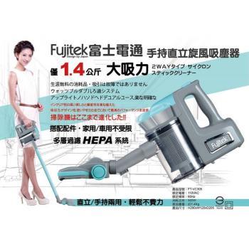 Fujitek富士電通 手持直立旋風吸塵器 FT-VC305
