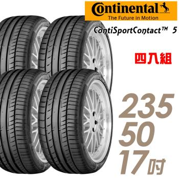 Continental 馬牌 ContiSportContact 5 高性能輪胎_四入組_235/50/17(CSC5)
