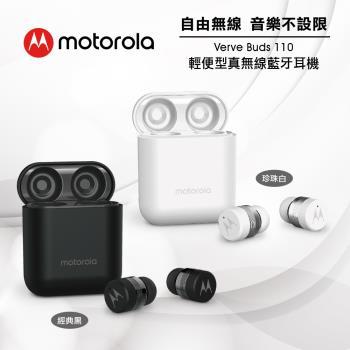 [買一送一]Motorola Verve Buds 110 輕便型真無線藍牙耳機