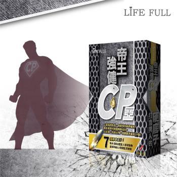 【LiFEFULL】 男性雄風熱銷改版 帝王強健CP王-30顆(七大精華濃縮)