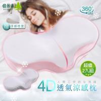 Beroso 倍麗森 超值兩入組-日系人體工學弧度4D透氣涼感護頸回彈記憶枕-兩色可選-2019-建議-聖誕禮物-交換禮物-實用-適用-送禮