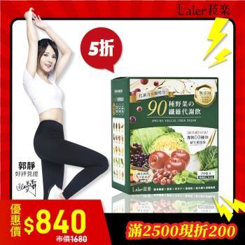 【Laler菈楽】全新升級 90種野菜纖維代謝飲(20包/盒)