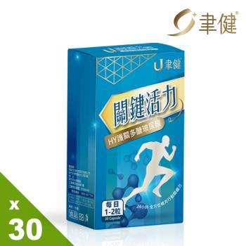 聿健 關鍵活力膠囊30入組(30粒/盒)
