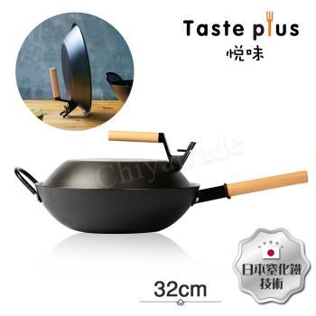 Taste Plus 悅味元器系列 窒化鐵鍋 鑄鐵鍋 中華炒鍋 32cm IH全對應設計(附可立式鍋蓋+鏟勺放置設計)