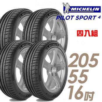 Michelin 米其林 PILOT SPORT 4 運動性能輪胎_四入組_205/55/16(PS4)