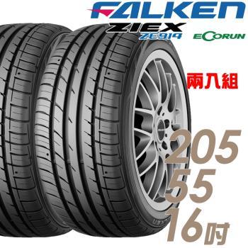 FALKEN 飛隼 ZIEX ZE914 ECORUN 低油耗環保輪胎_二入組_205/55/16(ZE914)