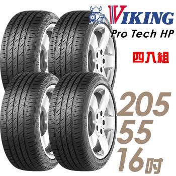 VIKING 維京 ProTech HP 運動操控輪胎_四入組_205/55/16(PTHP)