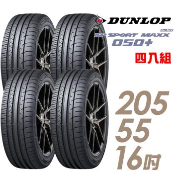 DUNLOP 登祿普 SP SPORT MAXX 050+ 高性能輪胎_四入組_205/55/16(SP SPORT MAXX 050+)